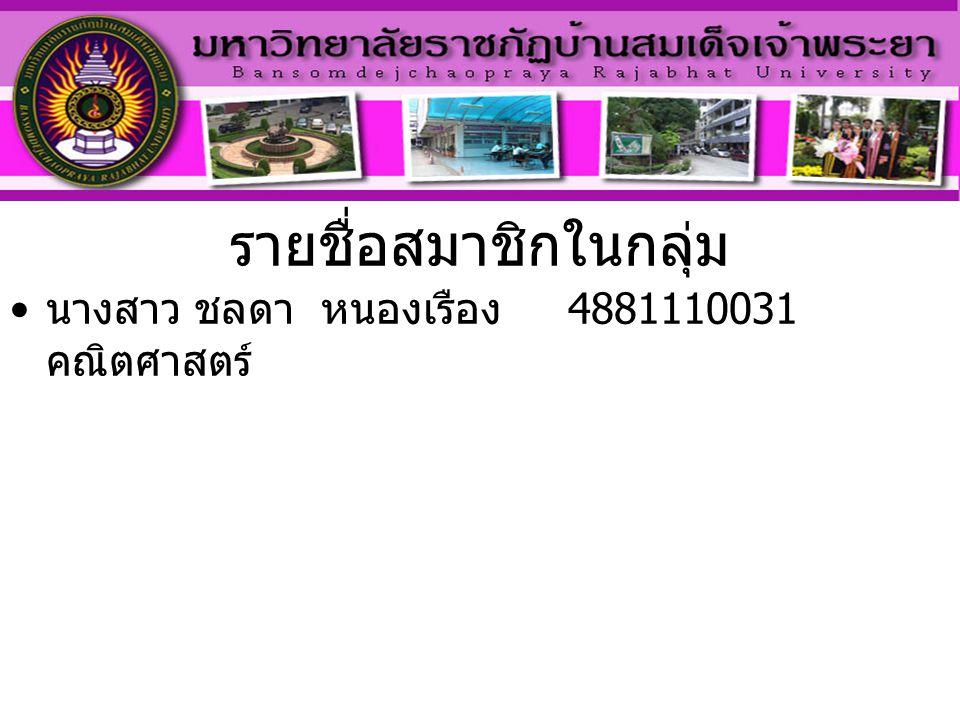 นางสาว ชลดา หนองเรือง 4881110031 คณิตศาสตร์ รายชื่อสมาชิกในกลุ่ม