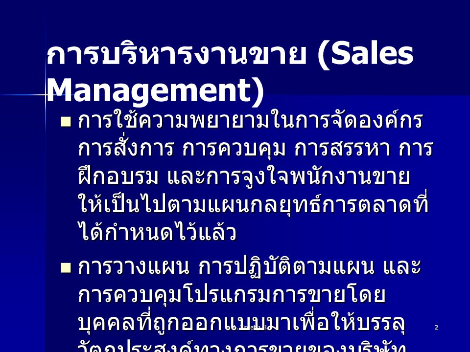 A. Treetip B.2 การใช้ความพยายามในการจัดองค์กร การสั่งการ การควบคุม การสรรหา การ ฝึกอบรม และการจูงใจพนักงานขาย ให้เป็นไปตามแผนกลยุทธ์การตลาดที่ ได้กำหน