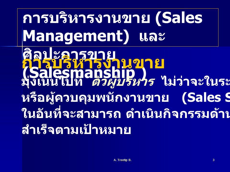 A. Treetip B.3 การบริหารงานขาย (Sales Management) และ ศิลปะการขาย (Salesmanship ) การบริหารงานขาย มุ่งเน้นไปที่ ตัวผู้บริหาร ไม่ว่าจะในระดับผู้จัดการ