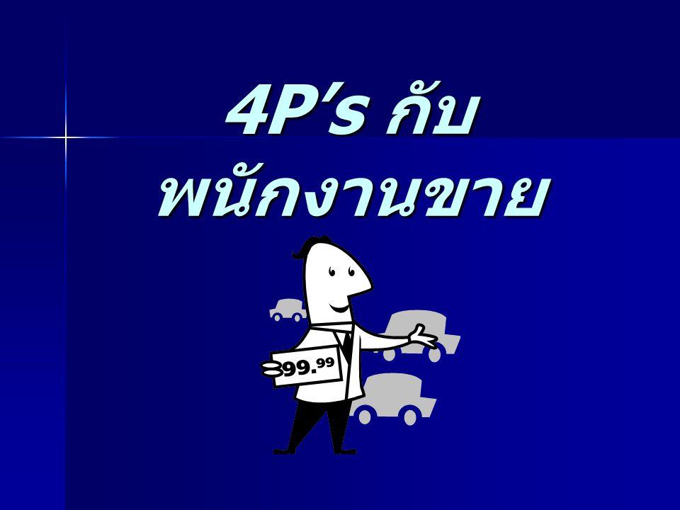 4P's กับ พนักงานขาย