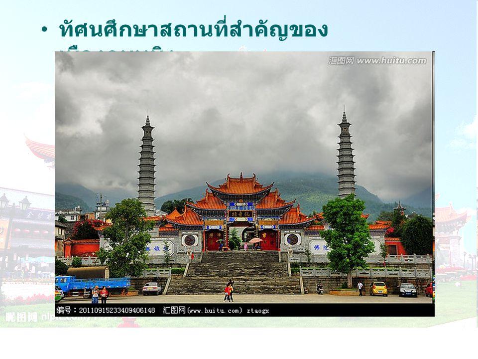 ทัศนศึกษาสถานที่สำคัญของ เมืองคุนหมิง