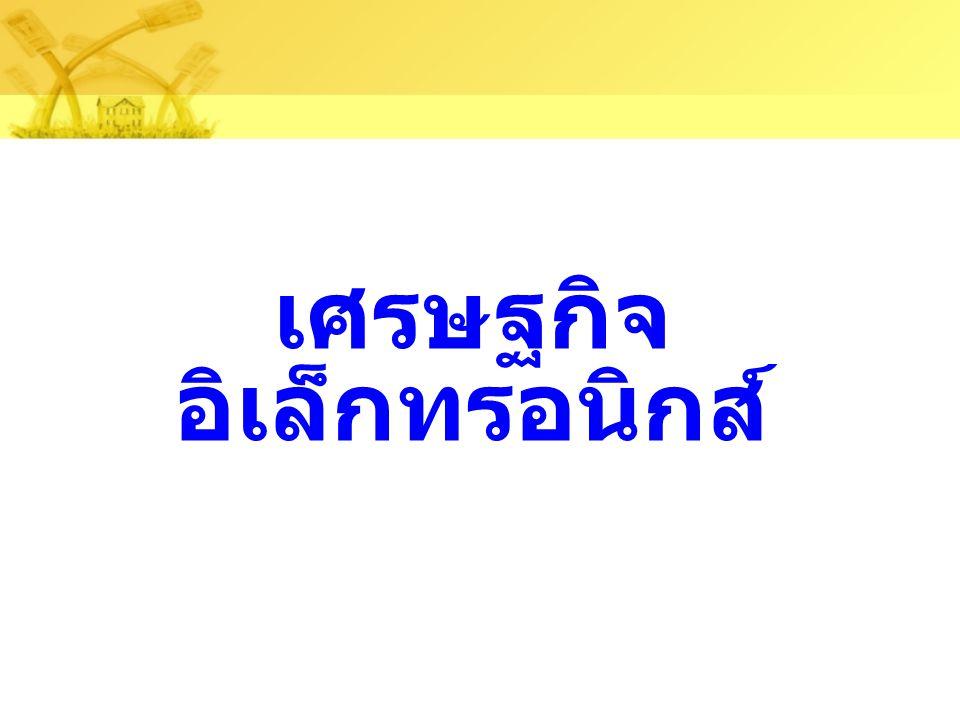 e-Business - การทำธุรกรรม การแลกเปลี่ยนข้อมูล อิเล็กทรอนิกส์ (EDI) e-Commerce - การค้าขายผ่านเครือข่าย(virture shopping) e-Thailand - e-Wisdom e-Planing e-Meeting etc.