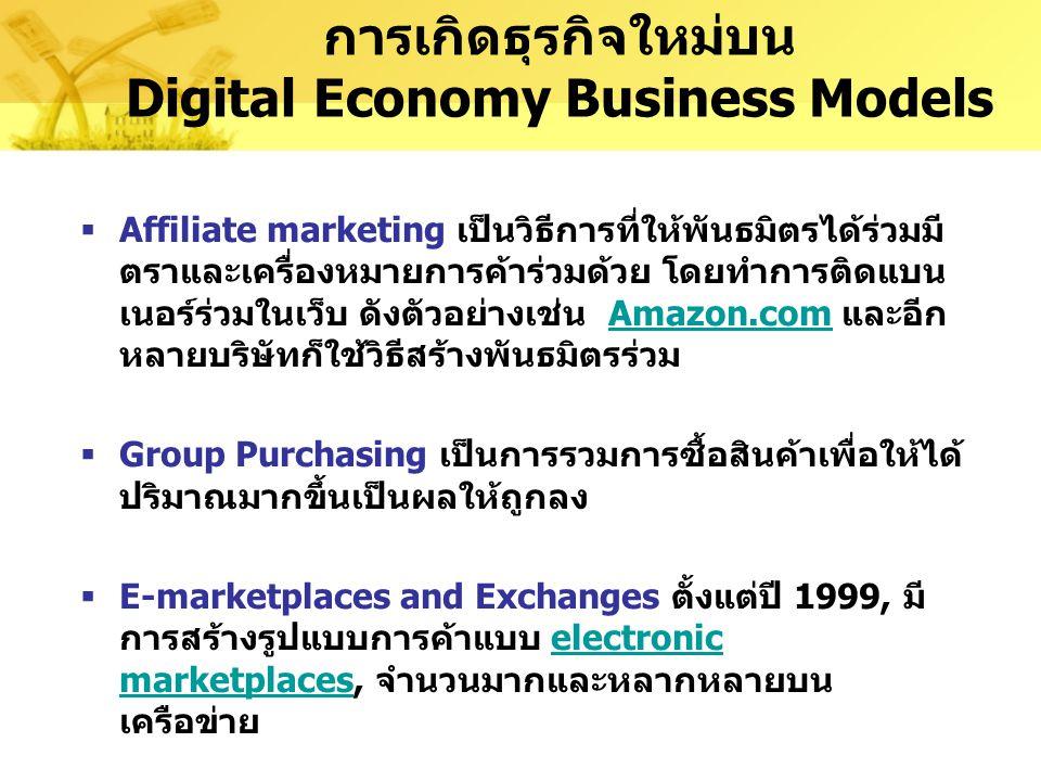 การเกิดธุรกิจใหม่บน Digital Economy Business Models  Name-Your-Own-Price. ตัวอย่างเช่น Priceline.com, เป็นตัวอย่างที่ลูกค้าสามารถเสนอความ ต้องการ และ