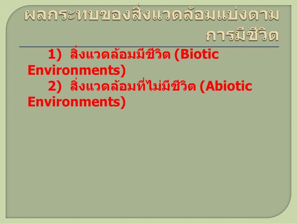 1) สิ่งแวดล้อมมีชีวิต (Biotic Environments) 2) สิ่งแวดล้อมที่ไม่มีชีวิต (Abiotic Environments)