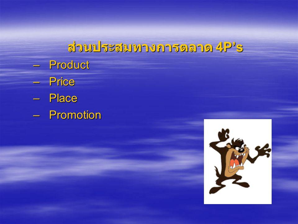 ส่วนประสมทางการตลาด 4P's – Product – Price – Place – Promotion