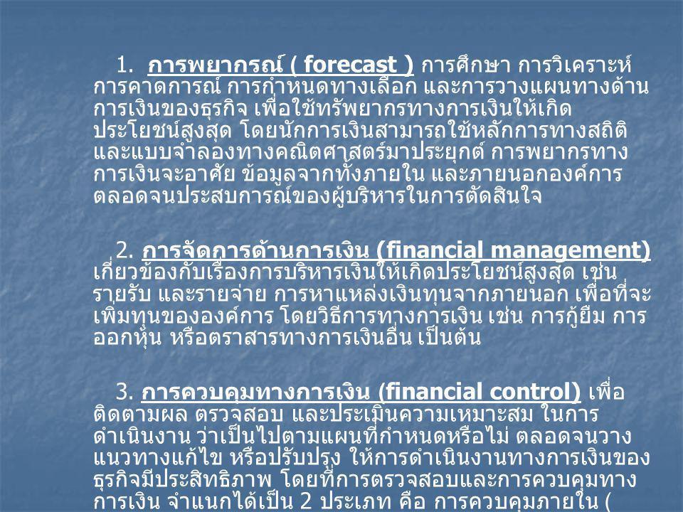 ระบบสารสนเทศด้านการเงิน (Financial information system) เป็นระบบสารสนเทศที่พัฒนาขึ้น สำหรับสนับสนุน กิจกรรมทางด้านการเงินขององค์การ จั้งแต่การ วางแผน การดำเนินงาน และการควบคุมทางด้าน การเงิน เพื่อให้การจัดการทางการเงินเกิด ประสิทธิภาพสูงสุด โดยที่แหล่งข้อมูลสำคัญในการ บริหารขององค์การ มีดังต่อไปนี้