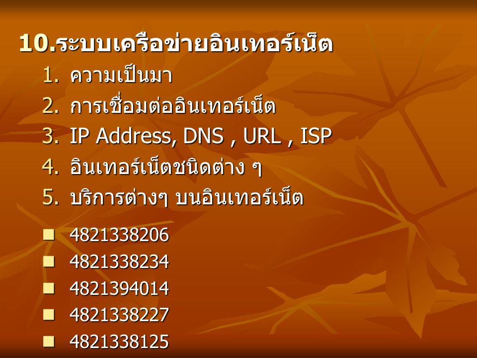  ระบบเครือข่ายอินเทอร์เน็ต  ความเป็นมา  การเชื่อมต่ออินเทอร์เน็ต  IP Address, DNS, URL, ISP  อินเทอร์เน็ตชนิดต่าง ๆ  บริการต่างๆ บนอินเทอ