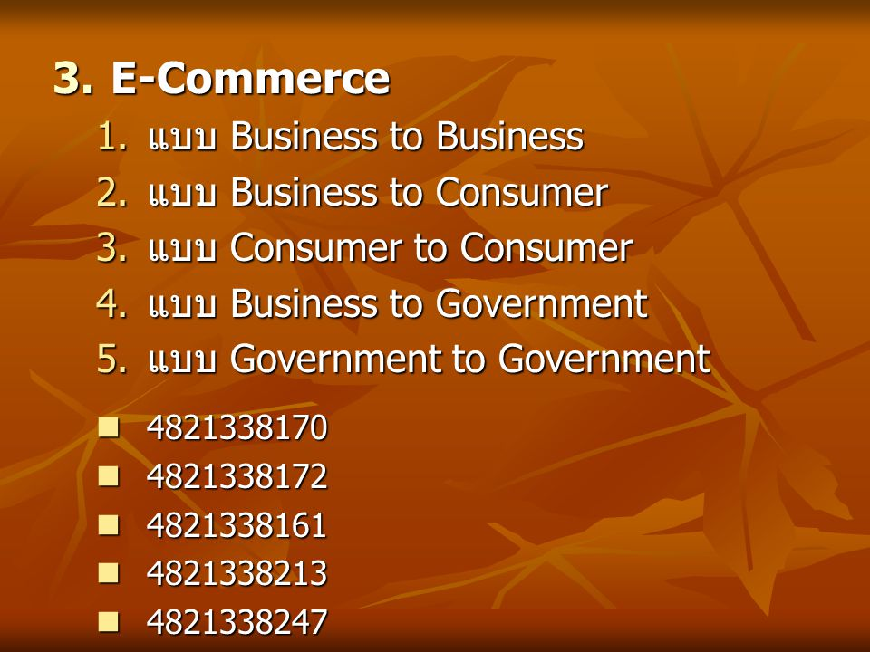  E-Commerce  แบบ Business to Business  แบบ Business to Consumer  แบบ Consumer to Consumer  แบบ Business to Government  แบบ Government to G
