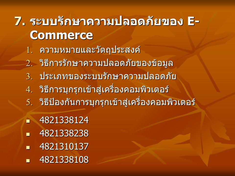  ระบบรักษาความปลอดภัยของ E- Commerce 1. ความหมายและวัตถุประสงค์ 2. วิธีการรักษาความปลอดภัยของข้อมูล 3. ประเภทของระบบรักษาความปลอดภัย 4. วิธีการบุกรุ