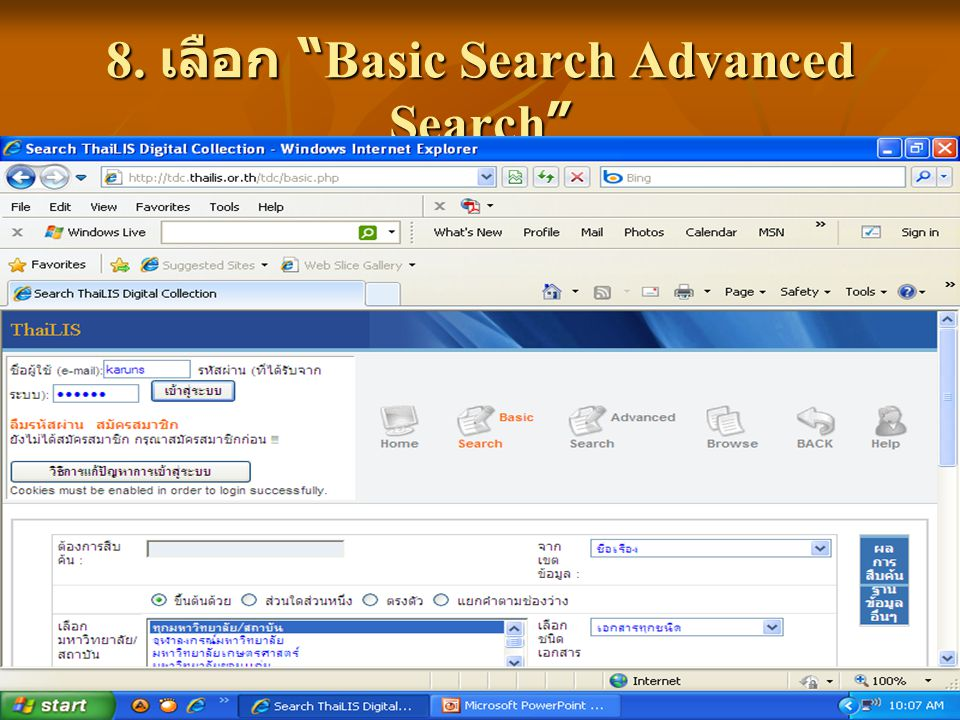 "8. เลือก ""Basic Search Advanced Search"""