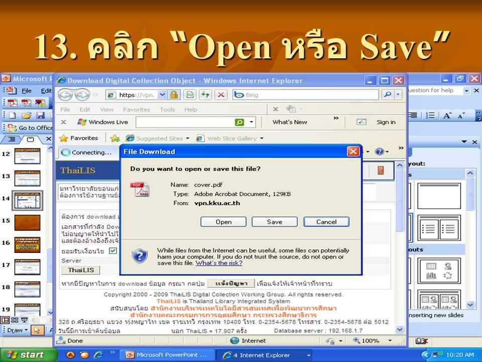 """13. คลิก """"Open หรือ Save"""""""