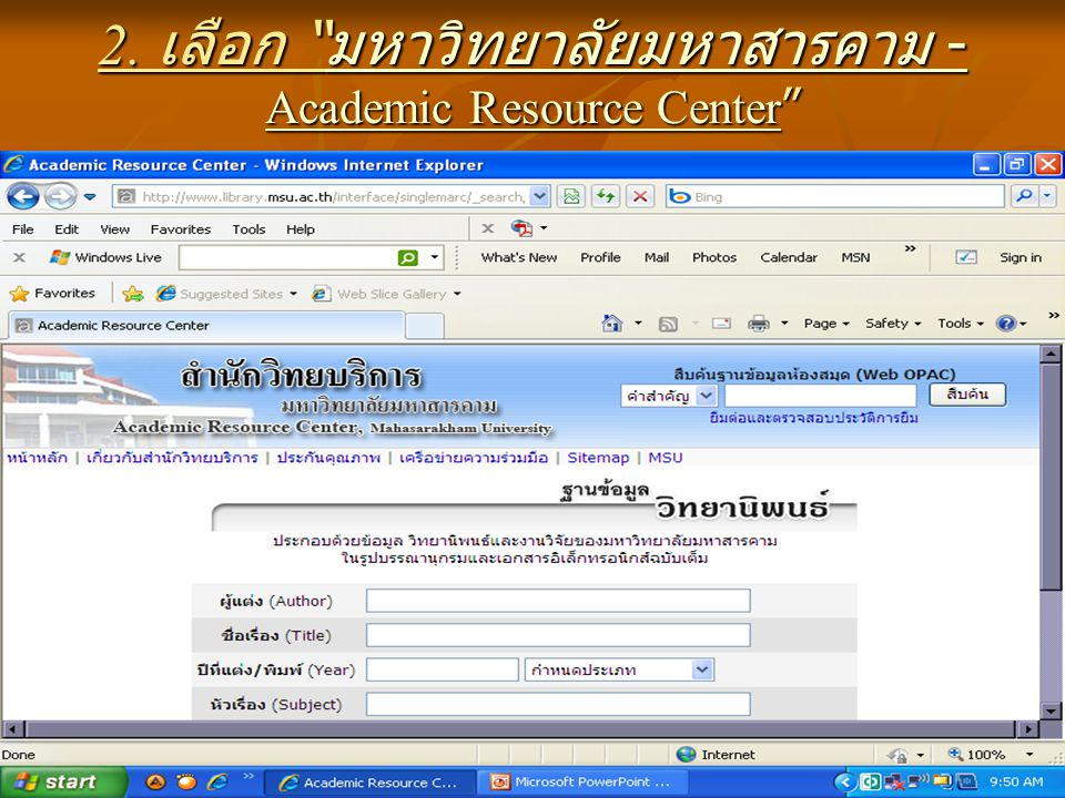 """2. เลือก """" มหาวิทยาลัยมหาสารคาม - Academic Resource Center"""" มหาวิทยาลัยมหาสารคาม - Academic Resource Center มหาวิทยาลัยมหาสารคาม - Academic Resource C"""