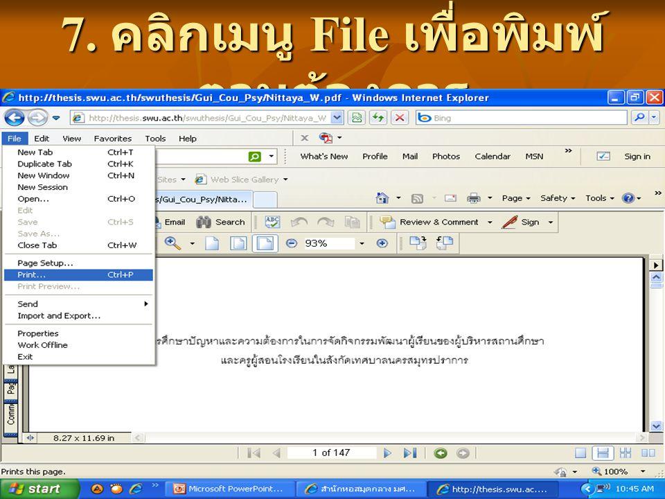 7. คลิกเมนู File เพื่อพิมพ์ ตามต้องการ