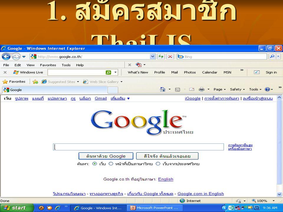 12. คลิกเลือก ยอมรับเงื่อนไข และ ThaiLIS