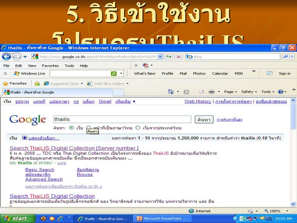 5. วิธีเข้าใช้งาน โปรแกรม ThaiLIS