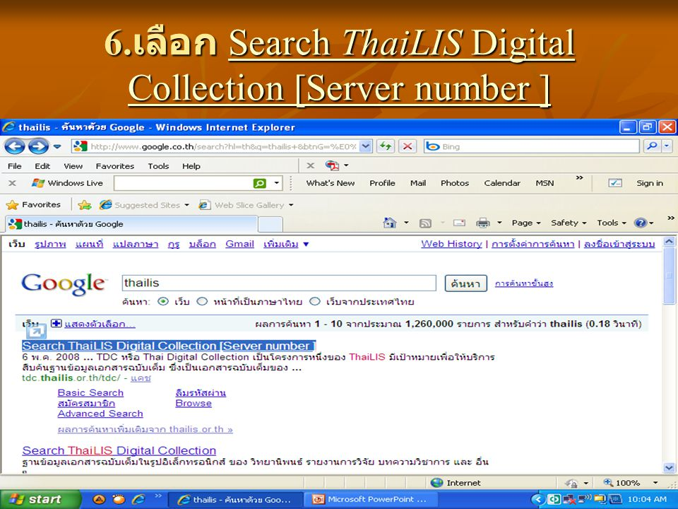 6. เลือก Search ThaiLIS Digital Collection [Server number ] Search ThaiLIS Digital Collection [Server number ]Search ThaiLIS Digital Collection [Serve