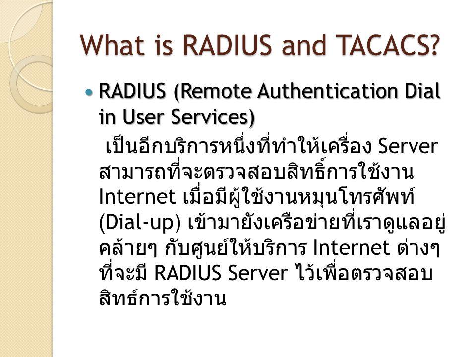 What is RADIUS and TACACS? RADIUS (Remote Authentication Dial in User Services) RADIUS (Remote Authentication Dial in User Services) เป็นอีกบริการหนึ่