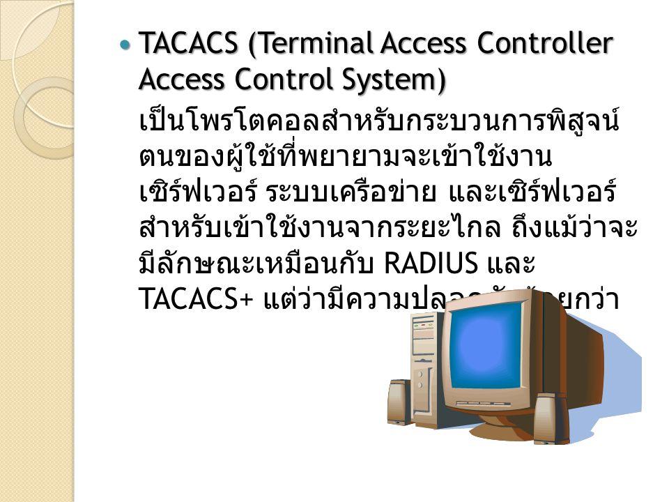 TACACS (Terminal Access Controller Access Control System) TACACS (Terminal Access Controller Access Control System) เป็นโพรโตคอลสำหรับกระบวนการพิสูจน์