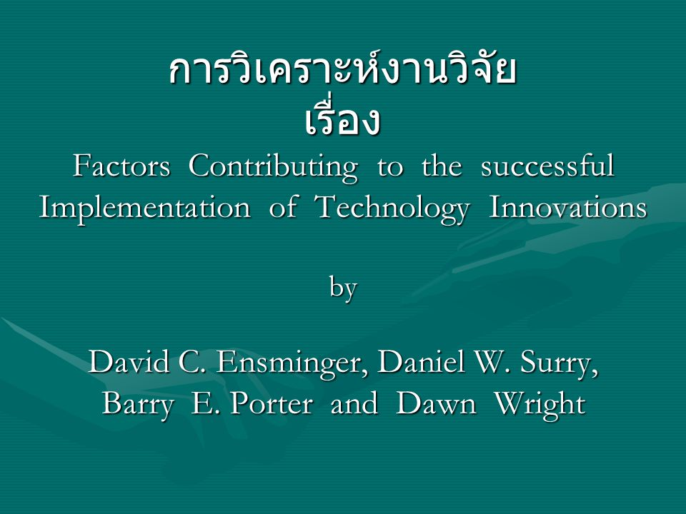 การวิเคราะห์งานวิจัย เรื่อง Factors Contributing to the successful Implementation of Technology Innovations by David C. Ensminger, Daniel W. Surry, Ba