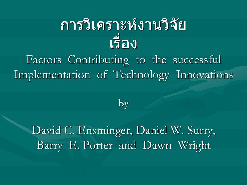 สรุปผลการวิจัย การพัฒนารูปแบบการประเมินประสิทธิผล องค์การฯ 1.
