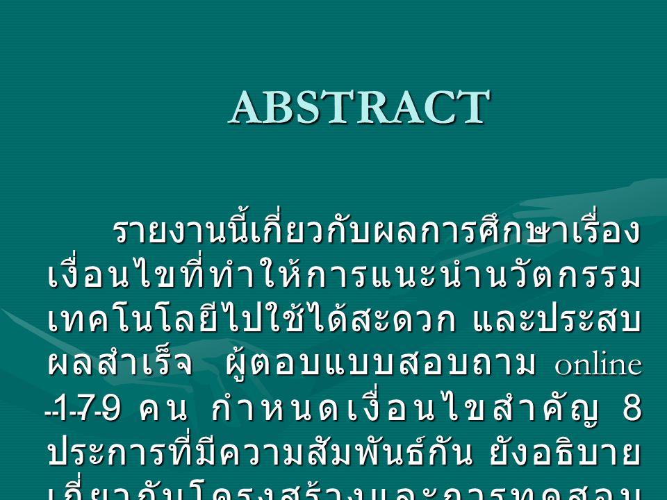 ABSTRACT ( ต่อ ) การวัดค่า mean และ standard deviations จากตัวอย่างทั้งหมด โดยแบ่งตามเพศและ กลุ่มอาชีพ การวิเคราะห์ปัจจัยที่ถูกนำมาใช้ ขึ้นอยู่กับความสัมพันธ์ 8 ประการ