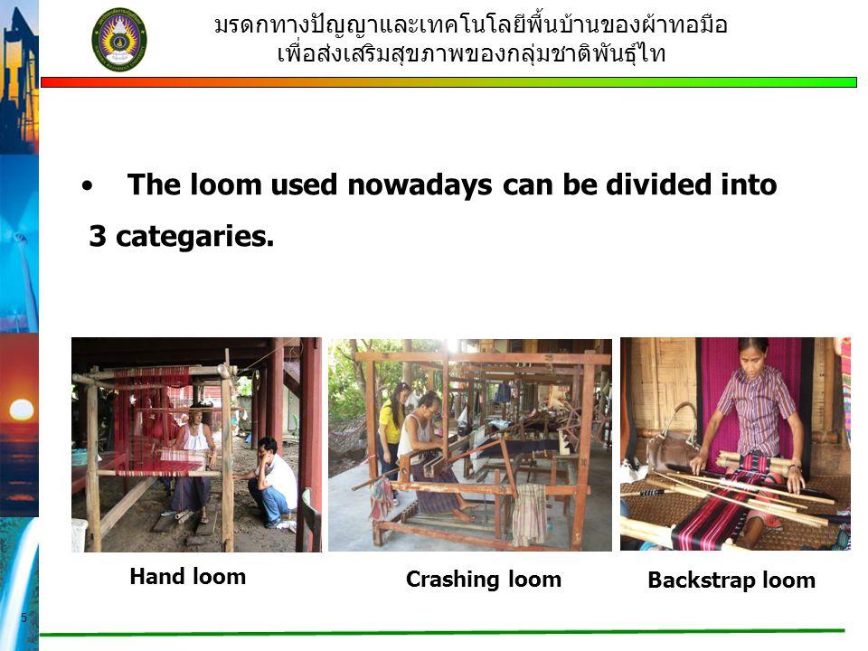 5 มรดกทางปัญญาและเทคโนโลยีพื้นบ้านของผ้าทอมือ เพื่อส่งเสริมสุขภาพของกลุ่มชาติพันธุ์ไท The loom used nowadays can be divided into 3 categaries.