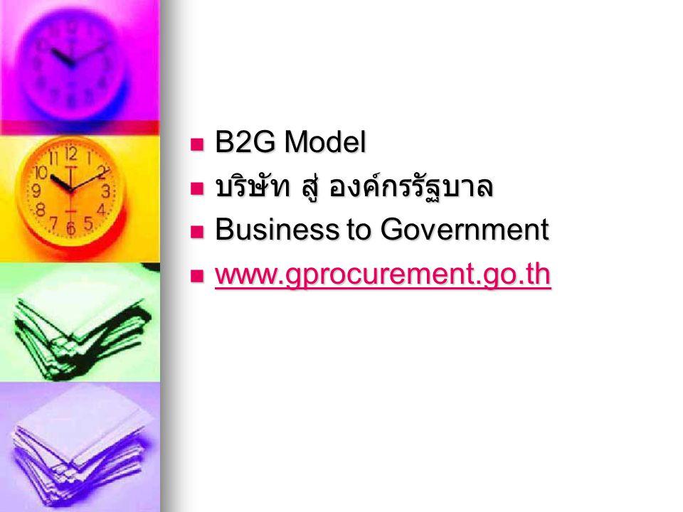 B2G Model B2G Model บริษัท สู่ องค์กรรัฐบาล บริษัท สู่ องค์กรรัฐบาล Business to Government Business to Government www.gprocurement.go.th www.gprocurem