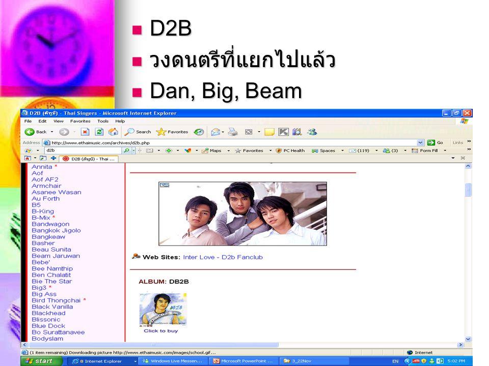 D2B D2B วงดนตรีที่แยกไปแล้ว วงดนตรีที่แยกไปแล้ว Dan, Big, Beam Dan, Big, Beam