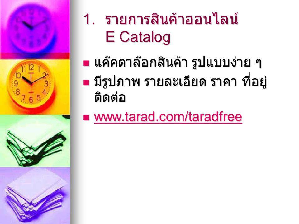 1. รายการสินค้าออนไลน์ E Catalog แค๊คตาล๊อกสินค้า รูปแบบง่าย ๆ แค๊คตาล๊อกสินค้า รูปแบบง่าย ๆ มีรูปภาพ รายละเอียด ราคา ที่อยู่ ติดต่อ มีรูปภาพ รายละเอี