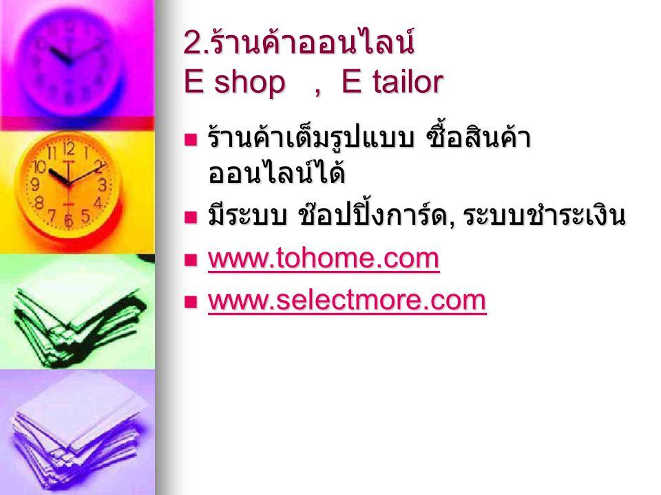 2. ร้านค้าออนไลน์ E shop, E tailor ร้านค้าเต็มรูปแบบ ซื้อสินค้า ออนไลน์ได้ ร้านค้าเต็มรูปแบบ ซื้อสินค้า ออนไลน์ได้ มีระบบ ช๊อปปิ้งการ์ด, ระบบชำระเงิน