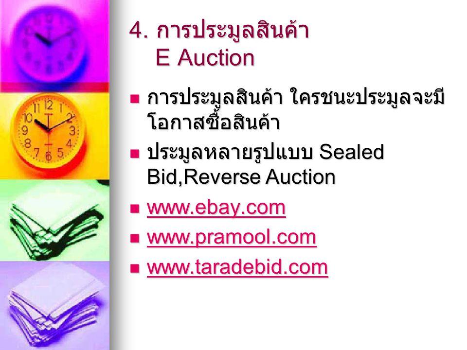 4. การประมูลสินค้า E Auction การประมูลสินค้า ใครชนะประมูลจะมี โอกาสซื้อสินค้า การประมูลสินค้า ใครชนะประมูลจะมี โอกาสซื้อสินค้า ประมูลหลายรูปแบบ Sealed