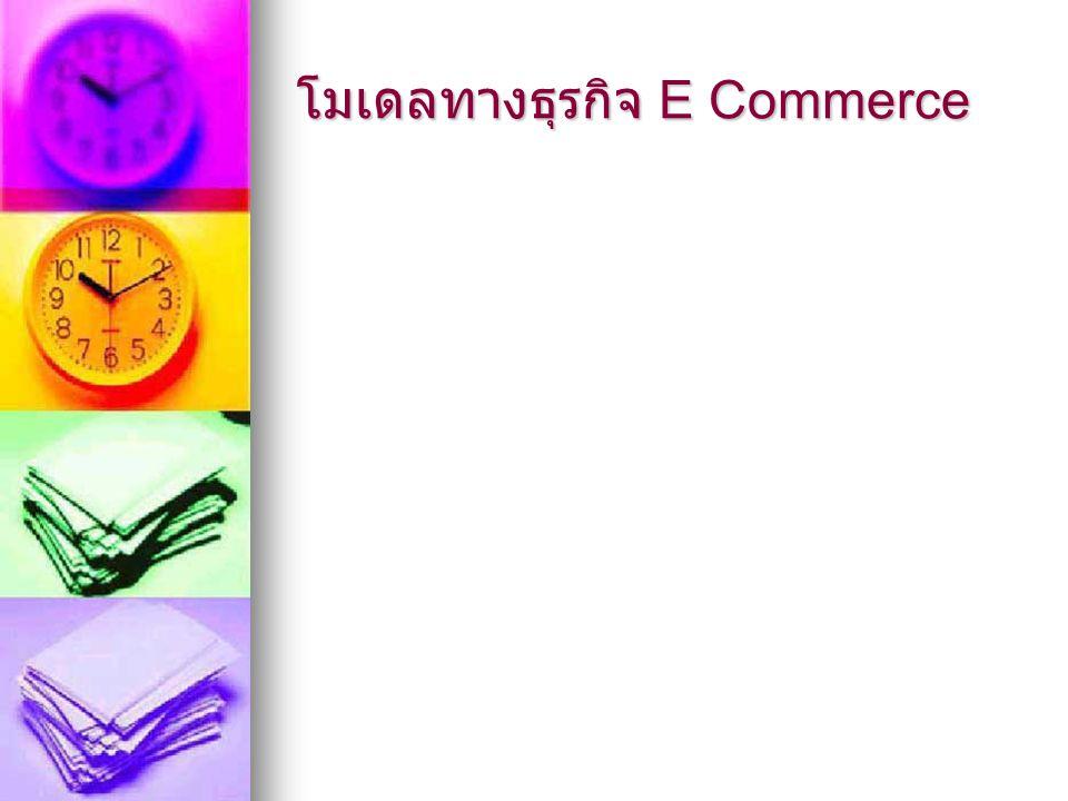 โมเดลทางธุรกิจ E Commerce