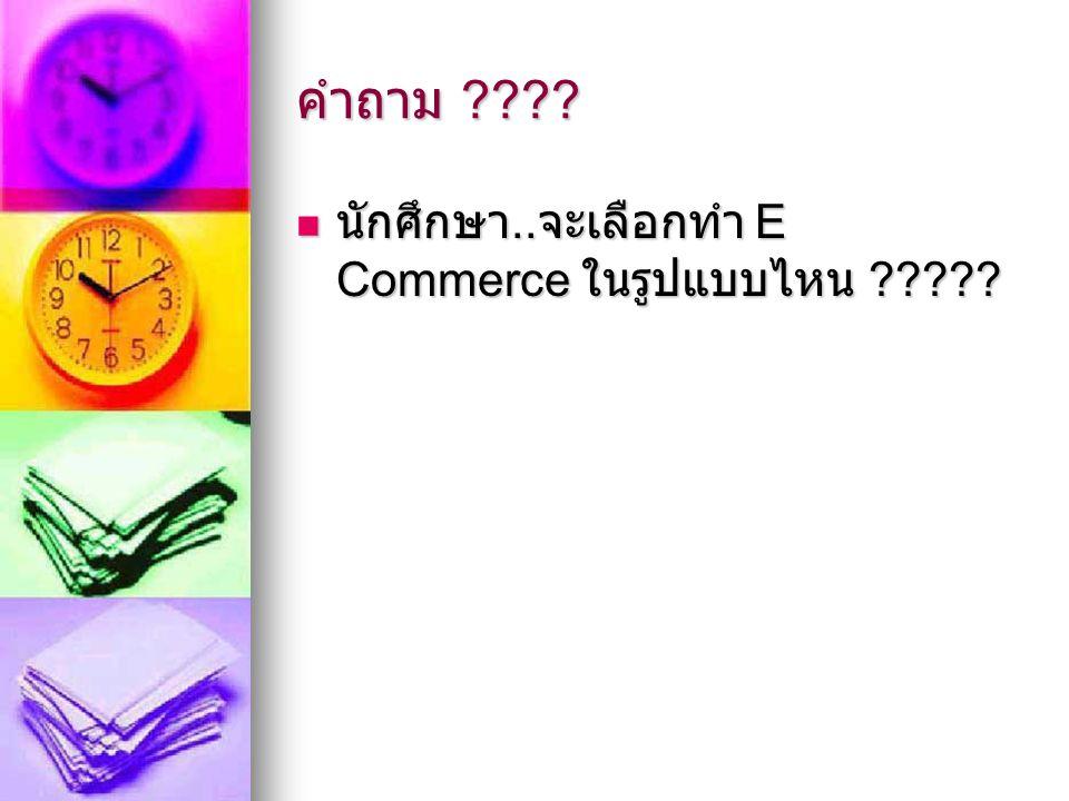 คำถาม ???? นักศึกษา.. จะเลือกทำ E Commerce ในรูปแบบไหน ????? นักศึกษา.. จะเลือกทำ E Commerce ในรูปแบบไหน ?????
