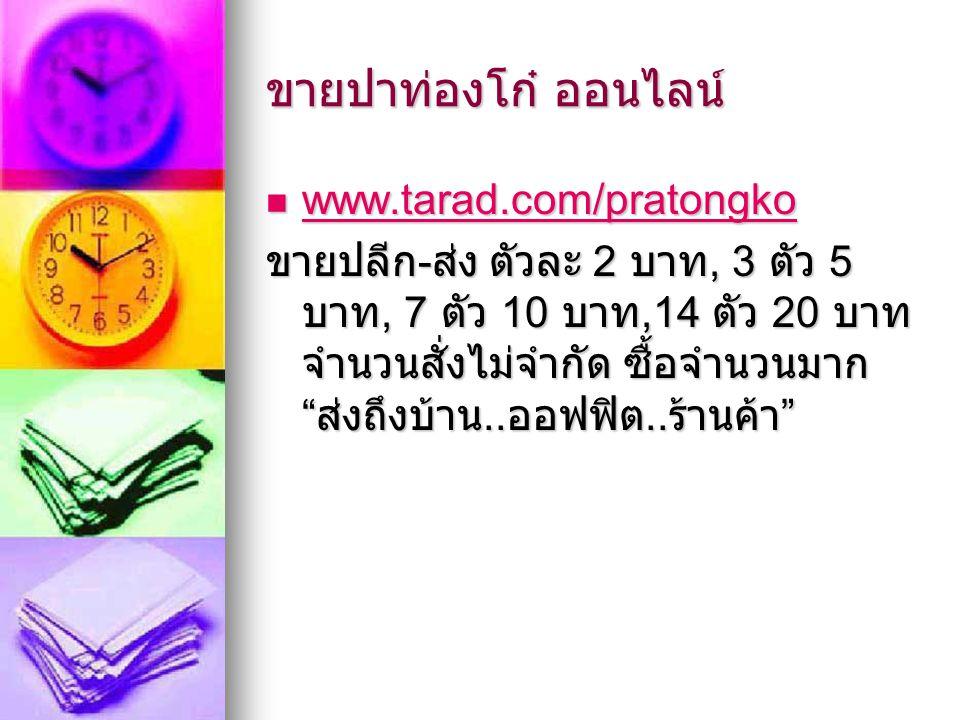 ขายปาท่องโก๋ ออนไลน์ www.tarad.com/pratongko www.tarad.com/pratongko www.tarad.com/pratongko ขายปลีก - ส่ง ตัวละ 2 บาท, 3 ตัว 5 บาท, 7 ตัว 10 บาท,14 ตัว 20 บาท จำนวนสั่งไม่จำกัด ซื้อจำนวนมาก ส่งถึงบ้าน..