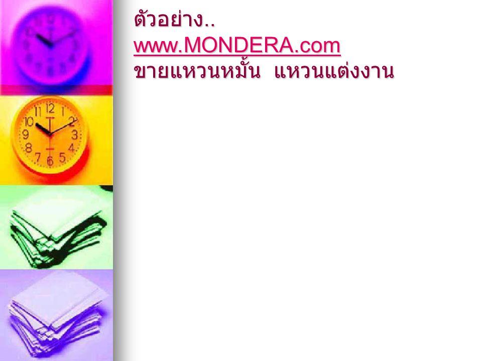 ตัวอย่าง.. www.MONDERA.com ขายแหวนหมั้น แหวนแต่งงาน www.MONDERA.com