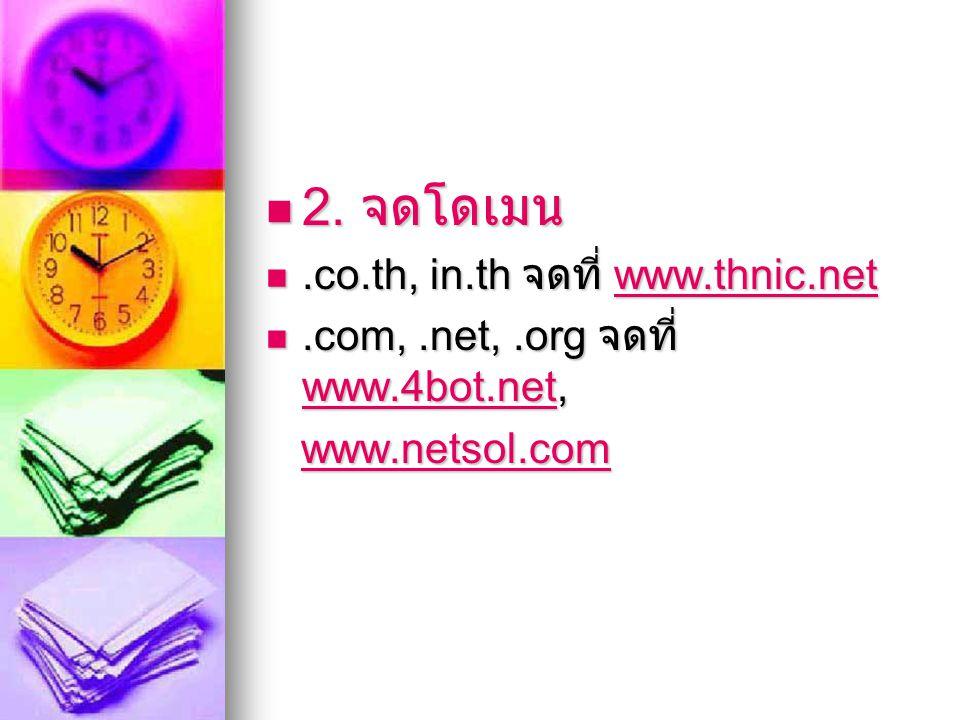 2. จดโดเมน 2. จดโดเมน.co.th, in.th จดที่ www.thnic.net.co.th, in.th จดที่ www.thnic.netwww.thnic.net.com,.net,.org จดที่ www.4bot.net,.com,.net,.org จ