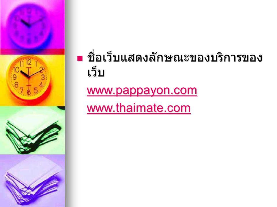 ชื่อเว็บแสดงลักษณะของบริการของ เว็บ ชื่อเว็บแสดงลักษณะของบริการของ เว็บ www.pappayon.com www.pappayon.comwww.pappayon.com www.thaimate.com www.thaimate.comwww.thaimate.com