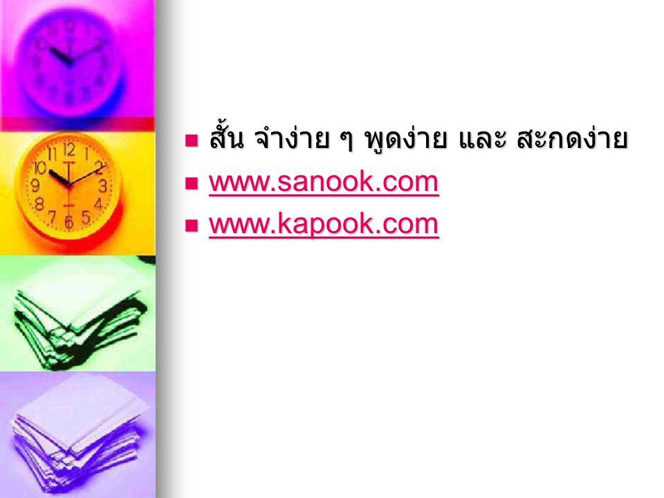 สั้น จำง่าย ๆ พูดง่าย และ สะกดง่าย สั้น จำง่าย ๆ พูดง่าย และ สะกดง่าย www.sanook.com www.sanook.com www.sanook.com www.kapook.com www.kapook.com www.kapook.com