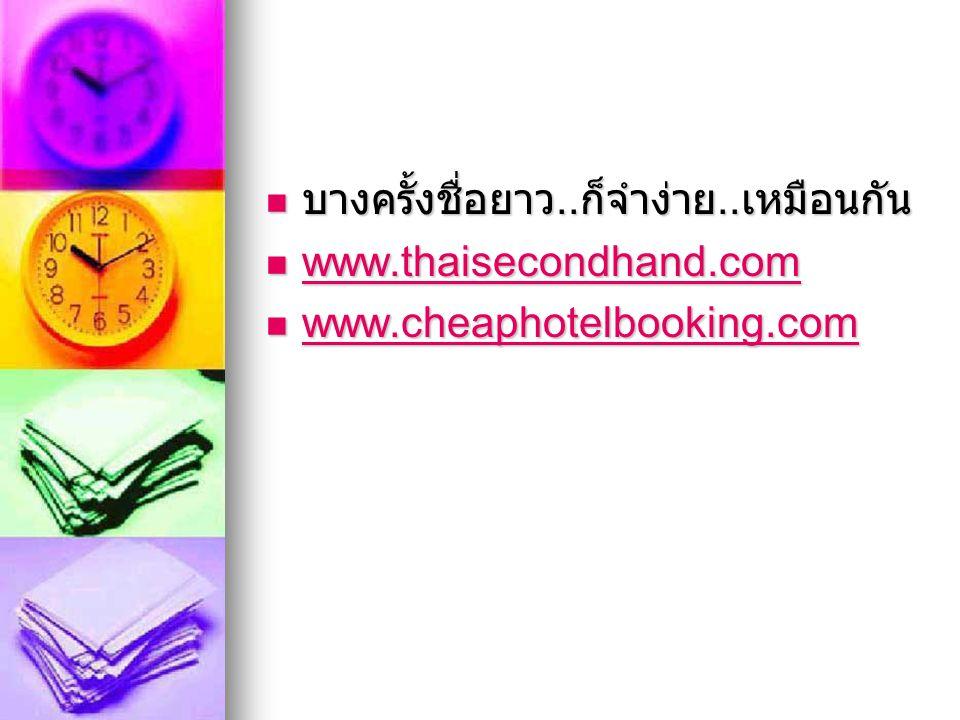 บางครั้งชื่อยาว.. ก็จำง่าย.. เหมือนกัน บางครั้งชื่อยาว.. ก็จำง่าย.. เหมือนกัน www.thaisecondhand.com www.thaisecondhand.com www.thaisecondhand.com www