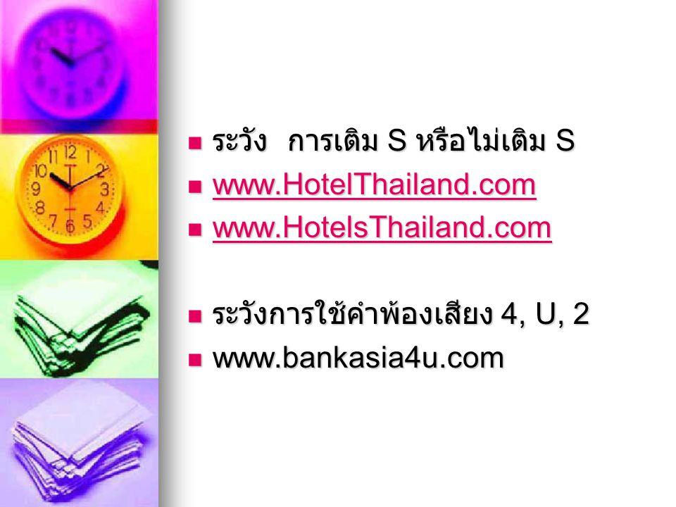 ระวัง การเติม S หรือไม่เติม S ระวัง การเติม S หรือไม่เติม S www.HotelThailand.com www.HotelThailand.com www.HotelThailand.com www.HotelsThailand.com w