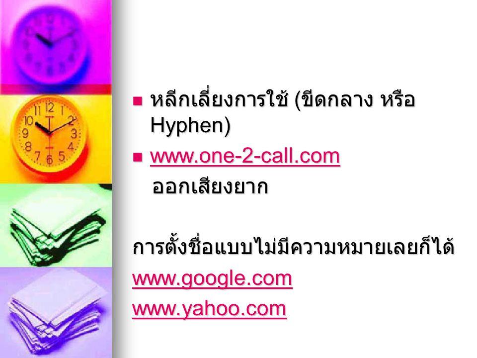 หลีกเลี่ยงการใช้ ( ขีดกลาง หรือ Hyphen) หลีกเลี่ยงการใช้ ( ขีดกลาง หรือ Hyphen) www.one-2-call.com www.one-2-call.com www.one-2-call.com ออกเสียงยาก อ