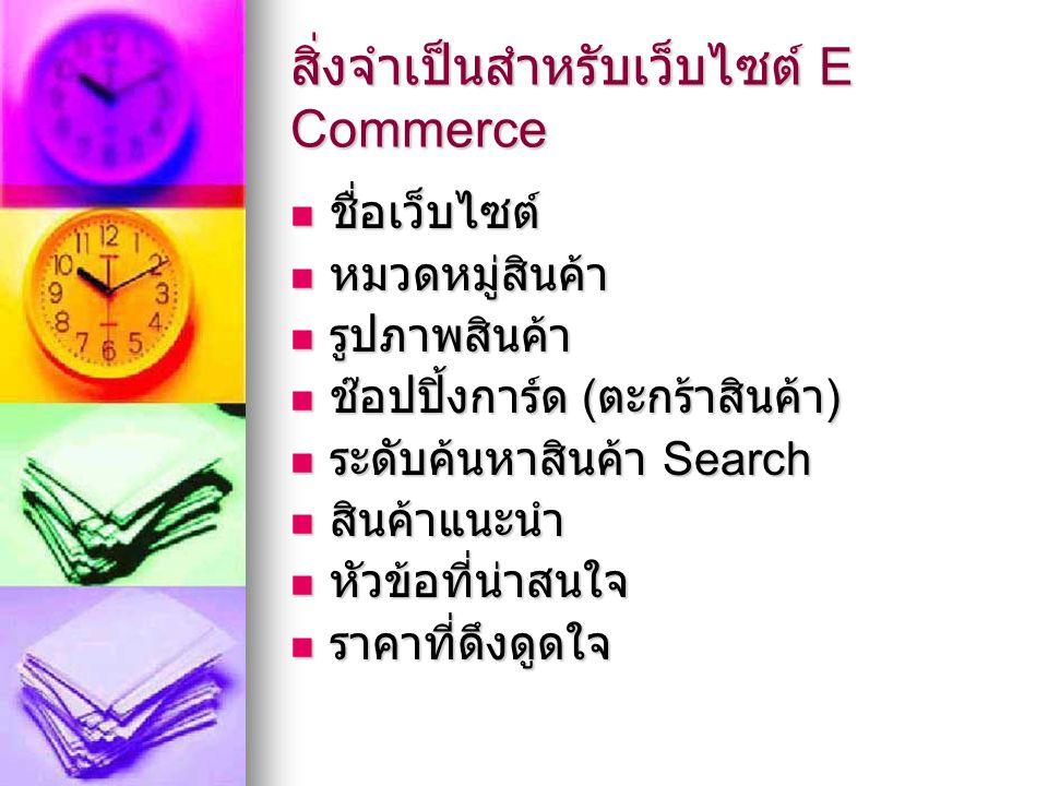 สิ่งจำเป็นสำหรับเว็บไซต์ E Commerce ชื่อเว็บไซต์ ชื่อเว็บไซต์ หมวดหมู่สินค้า หมวดหมู่สินค้า รูปภาพสินค้า รูปภาพสินค้า ช๊อปปิ้งการ์ด ( ตะกร้าสินค้า ) ช