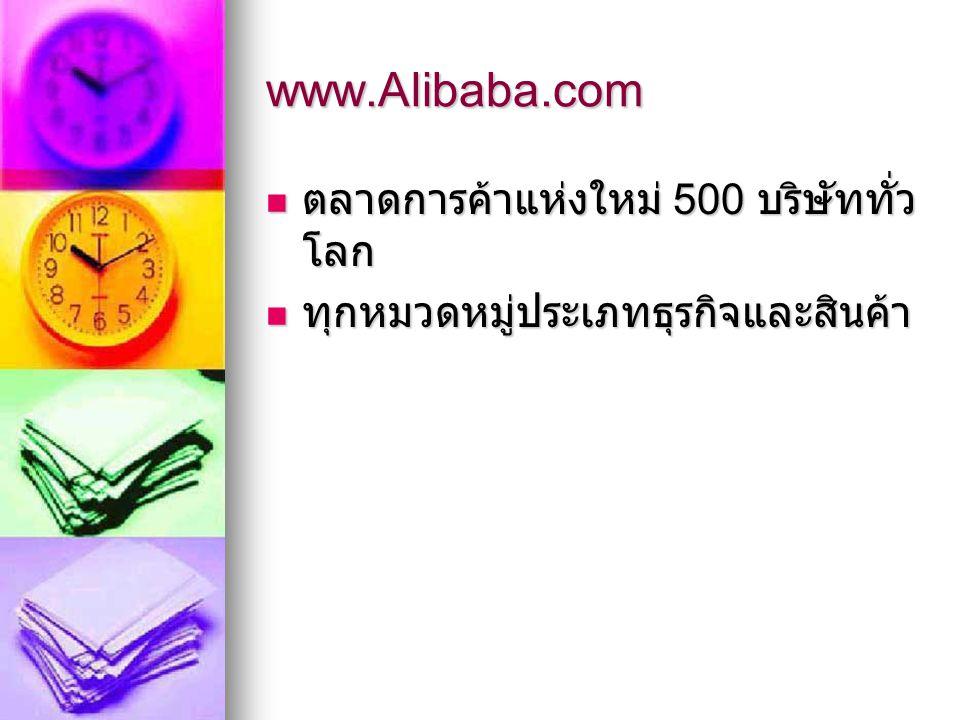 www.Alibaba.com ตลาดการค้าแห่งใหม่ 500 บริษัททั่ว โลก ตลาดการค้าแห่งใหม่ 500 บริษัททั่ว โลก ทุกหมวดหมู่ประเภทธุรกิจและสินค้า ทุกหมวดหมู่ประเภทธุรกิจแล