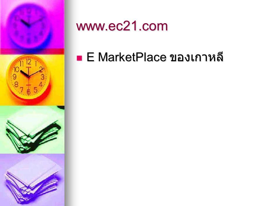 www.ec21.com E MarketPlace ของเกาหลี E MarketPlace ของเกาหลี