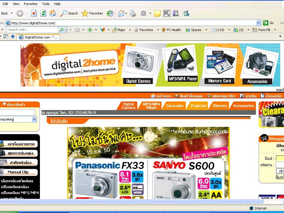 หลีกเลี่ยงการใช้ ( ขีดกลาง หรือ Hyphen) หลีกเลี่ยงการใช้ ( ขีดกลาง หรือ Hyphen) www.one-2-call.com www.one-2-call.com www.one-2-call.com ออกเสียงยาก ออกเสียงยากการตั้งชื่อแบบไม่มีความหมายเลยก็ได้ www.google.com www.yahoo.com
