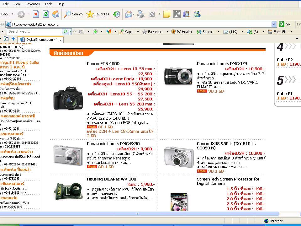 ตัวอย่าง เว็บ E Commerce