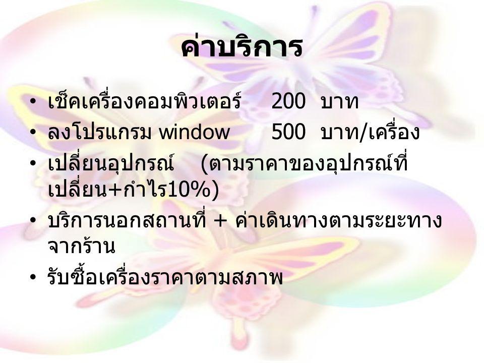 ค่าบริการ เช็คเครื่องคอมพิวเตอร์ 200 บาท ลงโปรแกรม window500 บาท / เครื่อง เปลี่ยนอุปกรณ์ ( ตามราคาของอุปกรณ์ที่ เปลี่ยน + กำไร 10%) บริการนอกสถานที่