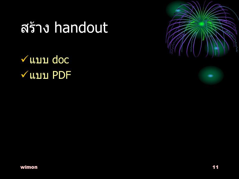 wimon11 สร้าง handout แบบ doc แบบ PDF