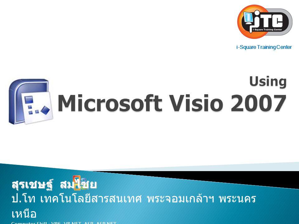 สุรเชษฐ์ สมไชย ป. โท เทคโนโลยีสารสนเทศ พระจอมเกล้าฯ พระนคร เหนือ Computer Skill : VB6, VB.NET, ASP, ASP.NET, Database Design, MS-Office (Expert) i-Squ