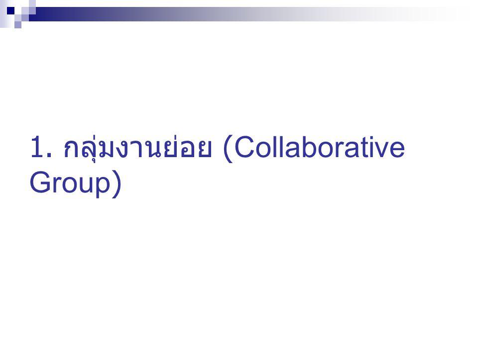 1. กลุ่มงานย่อย (Collaborative Group)